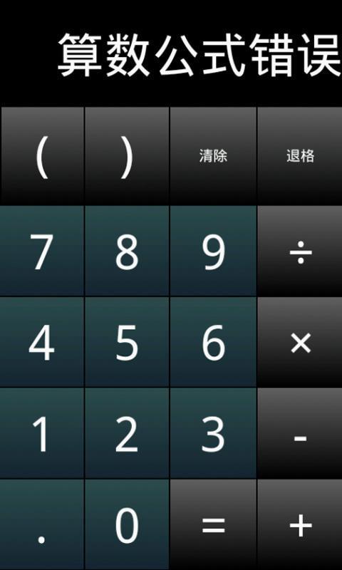 计算器截图(3)