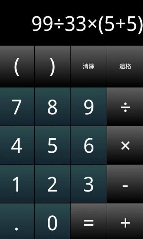 计算器截图(4)