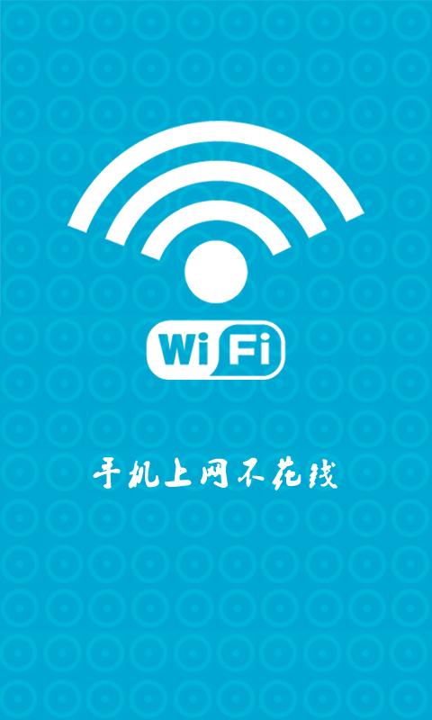 WIFI蹭网万能神器截图(1)