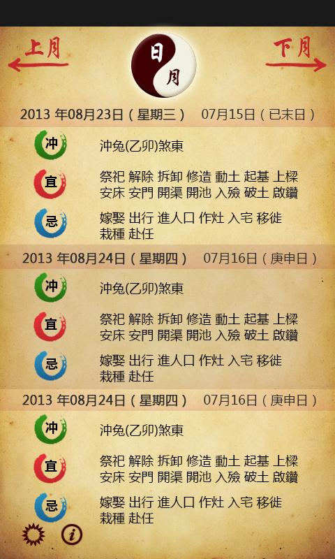 黄历截图(3)