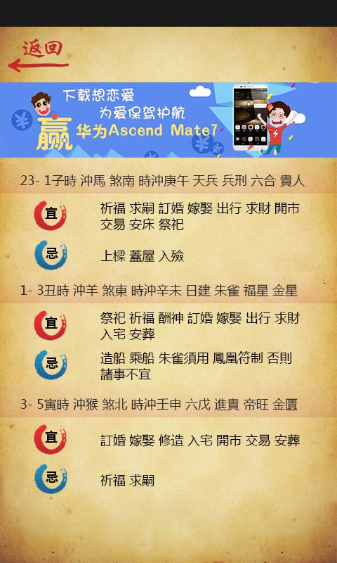 黄历截图(2)