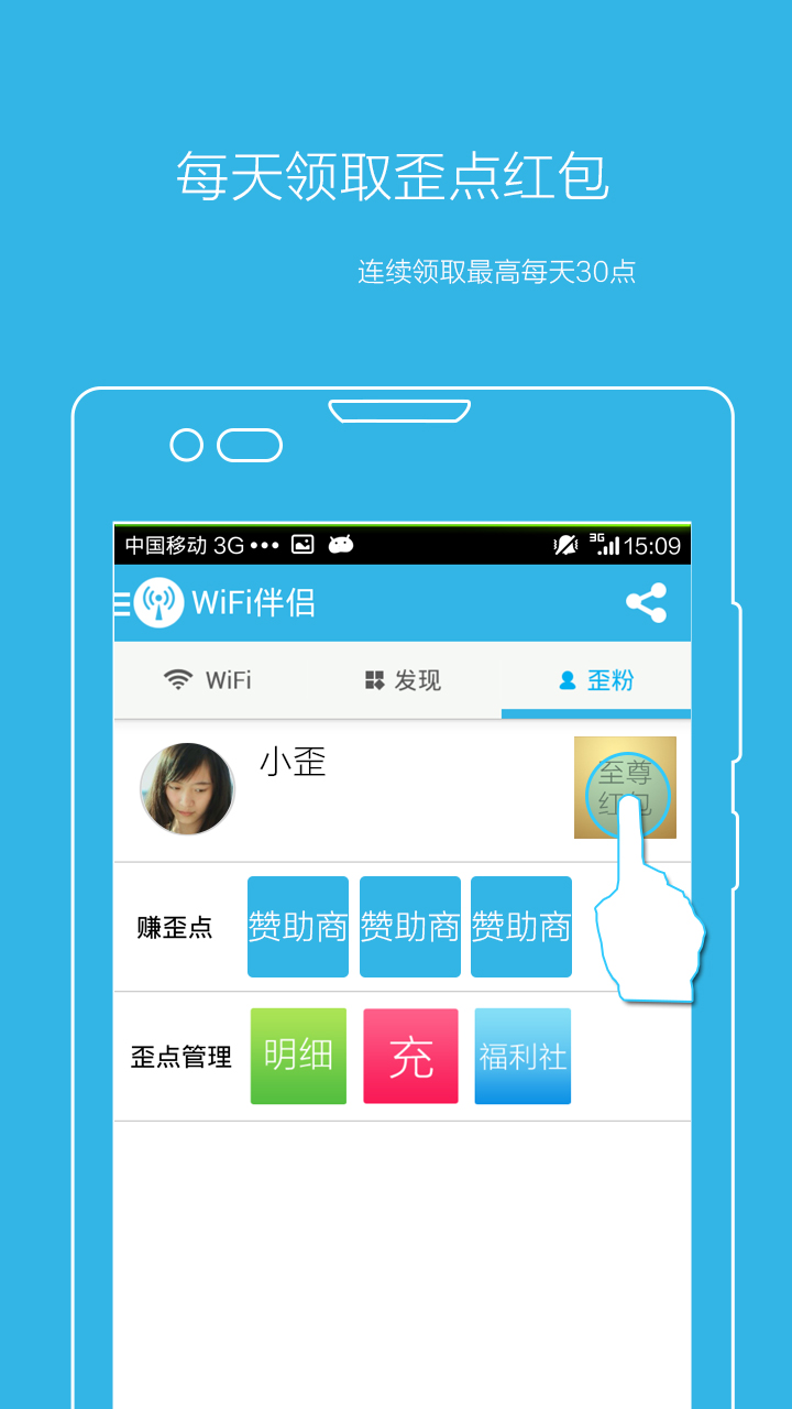 万能wifi蹭网神器截图(4)