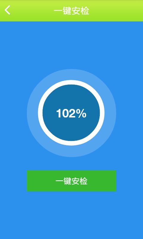WiFi随意连(蹭网神器)截图(2)