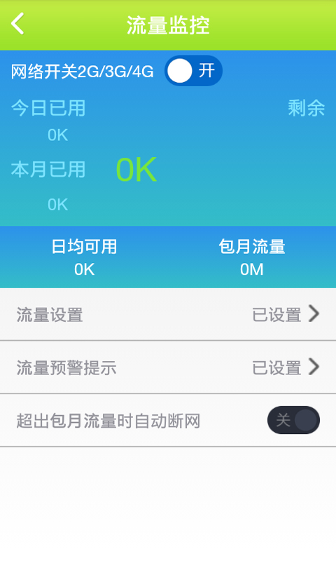 WiFi随意连(蹭网神器)截图(4)