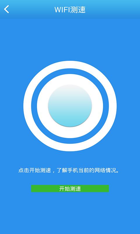 wifi万能接收器截图(2)