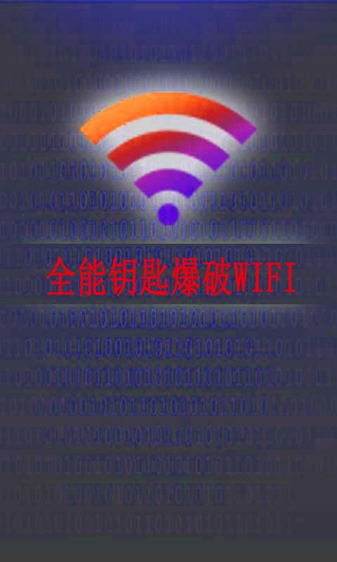 全能钥匙爆破wifi截图(1)