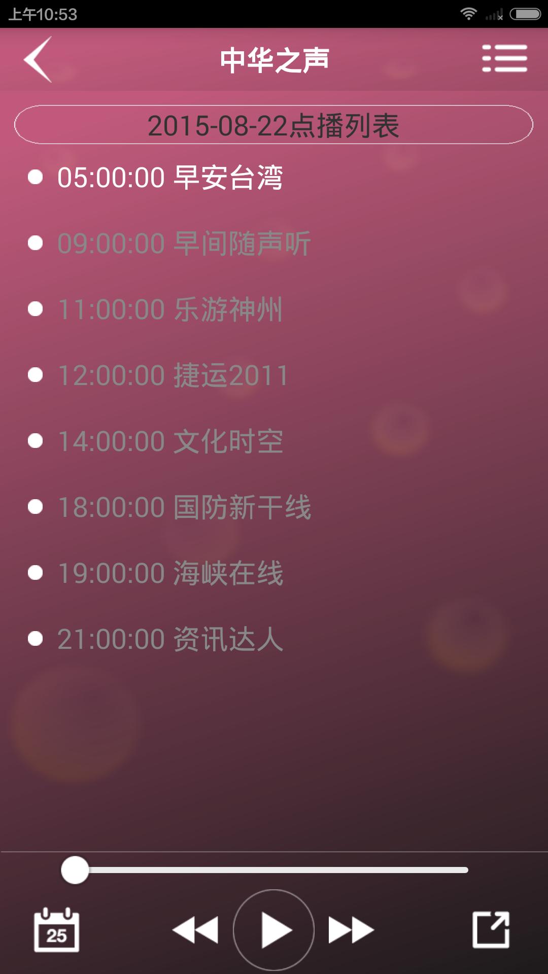 中华之声截图(3)