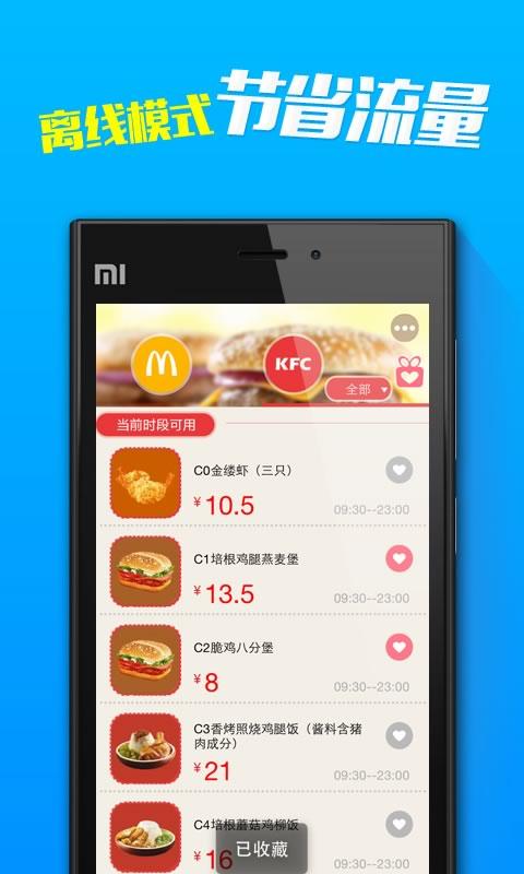 肯德基麦当劳优惠券截图(4)