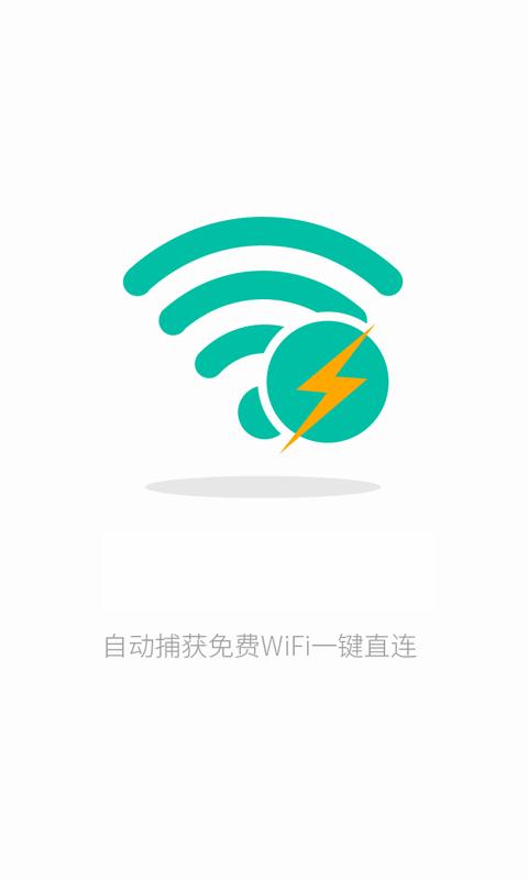 新版极速WiFi截图(3)