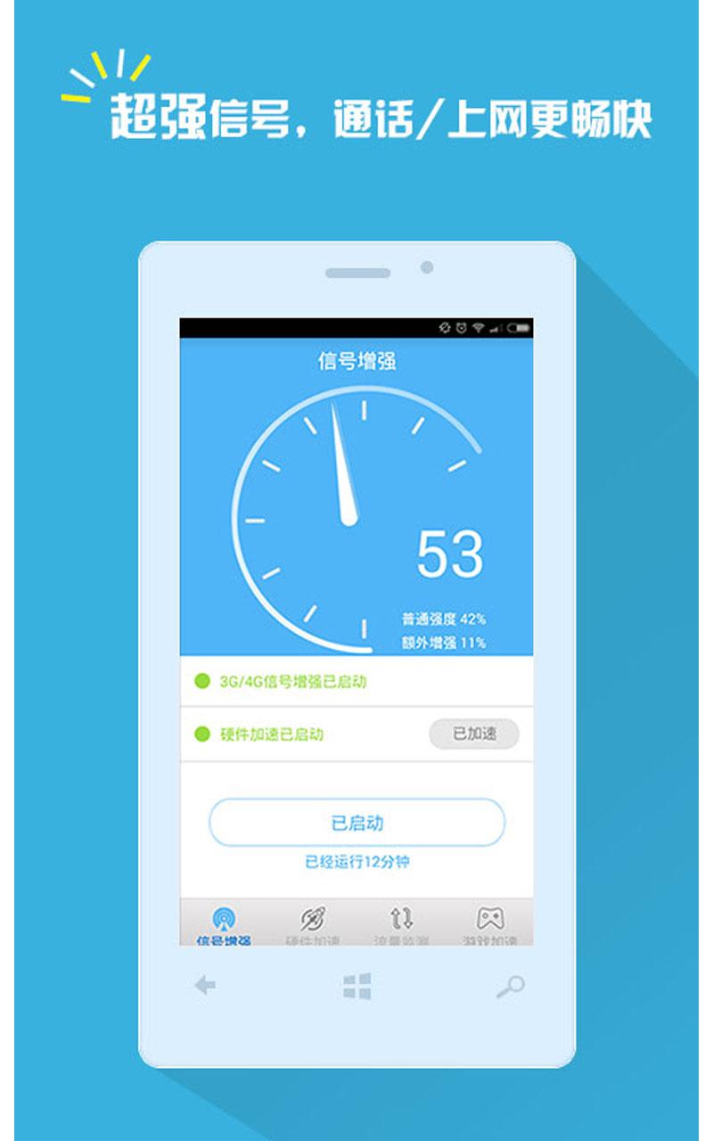 3G/4G手机信号增强放大器截图(1)