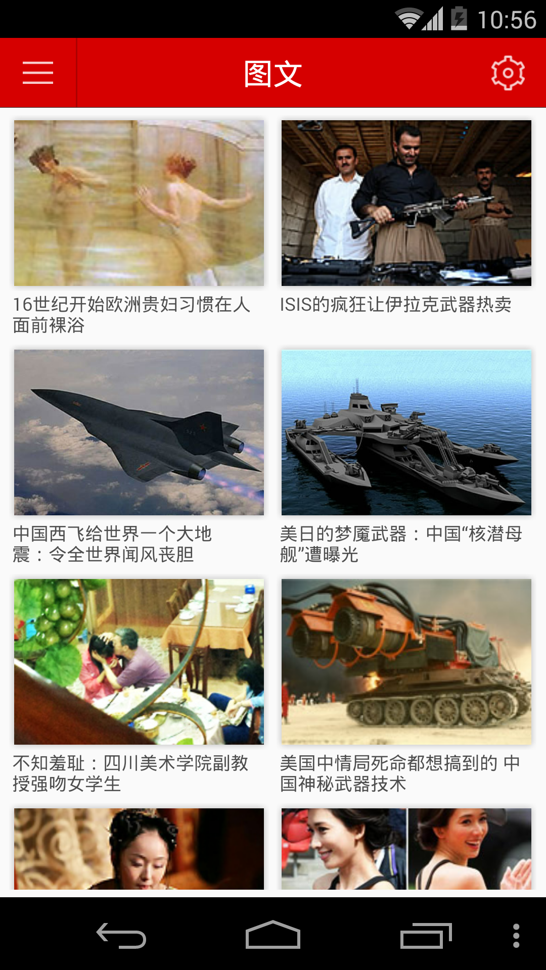 鼎盛军事截图(3)