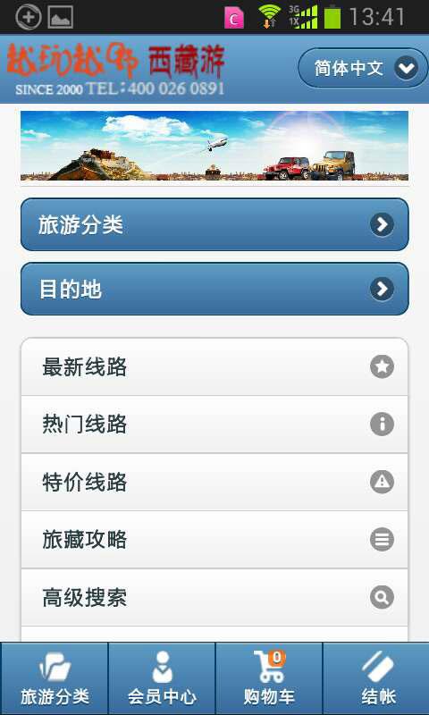 西藏旅游截图(2)