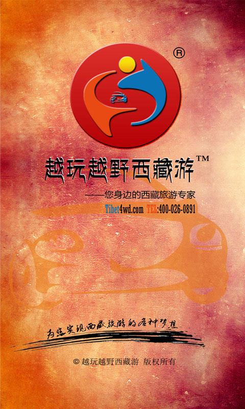 西藏旅游截图(1)