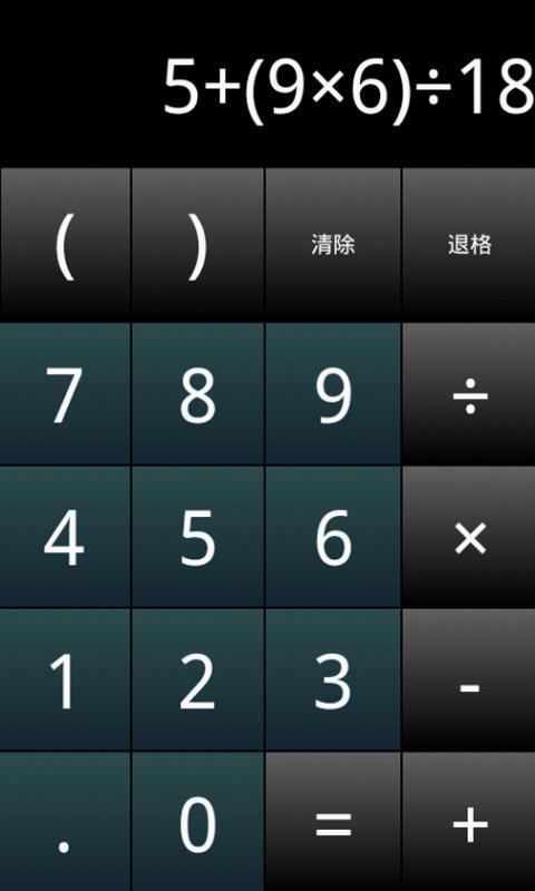 计算器截图(2)