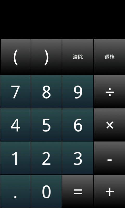 计算器截图(1)