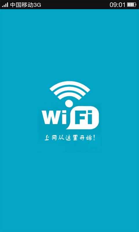 WIFI蹭网万能神器截图(2)