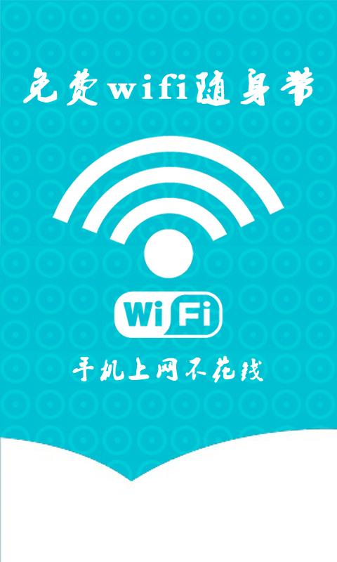 免费wifi随身带截图(1)
