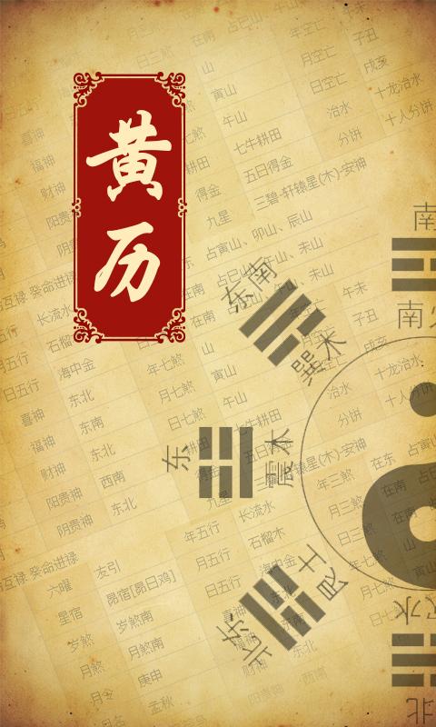 黄历截图(4)