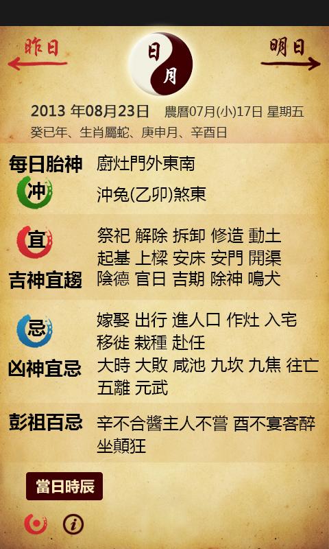 黄历截图(1)