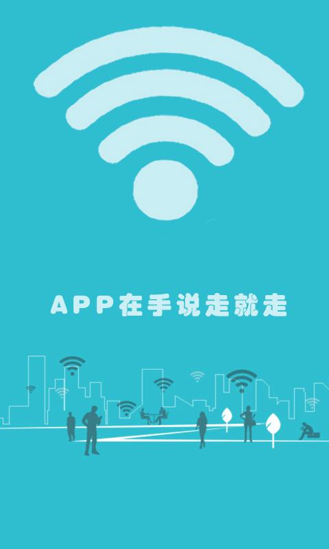 wifi万能全球通截图(4)