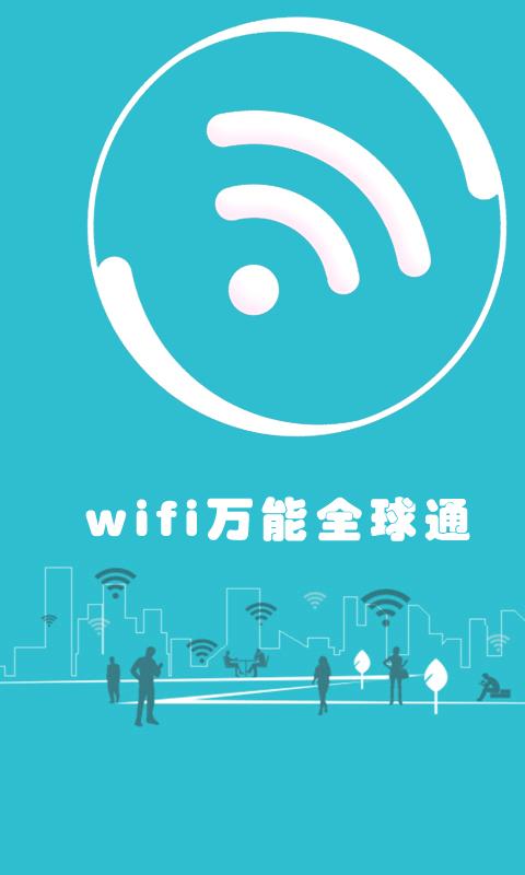 wifi万能全球通截图(1)