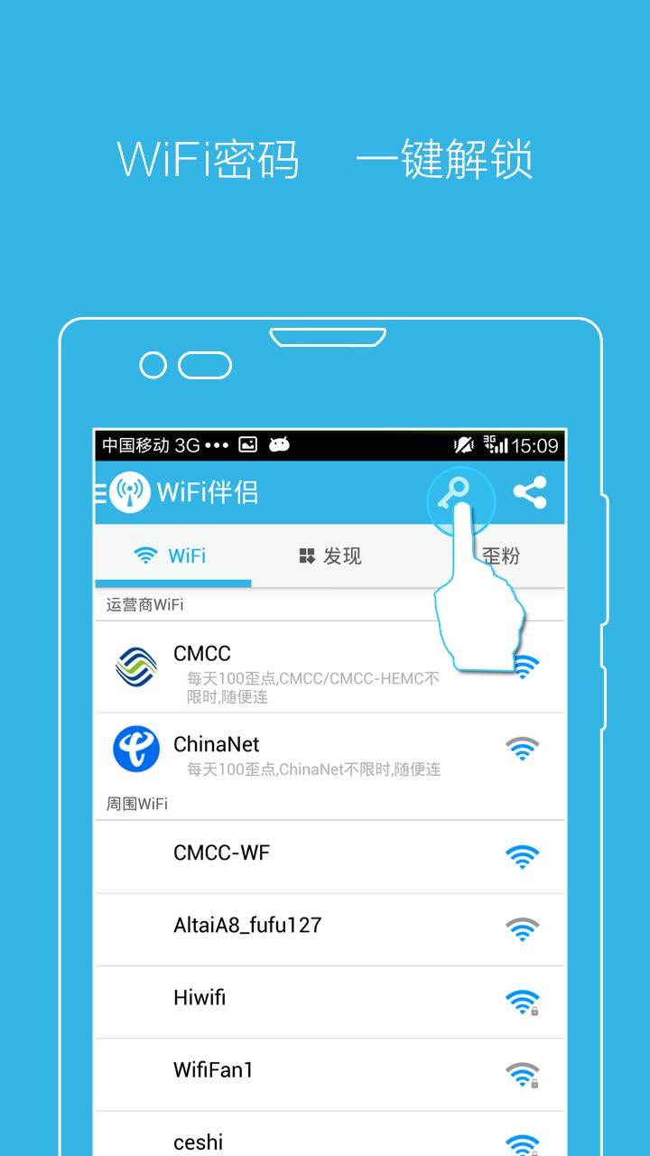 万能wifi蹭网神器截图(2)