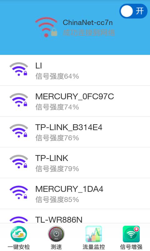 WiFi随意连(蹭网神器)截图(3)
