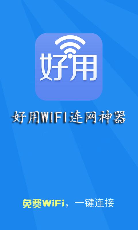 好用WIFI连网神器截图(1)