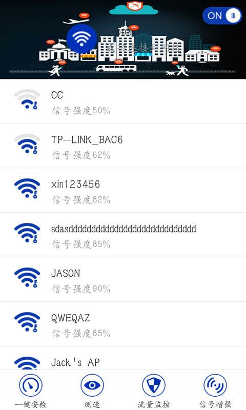 全能钥匙爆破wifi截图(4)