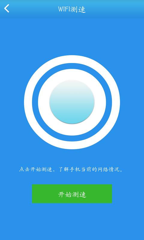 全能钥匙爆破wifi截图(3)