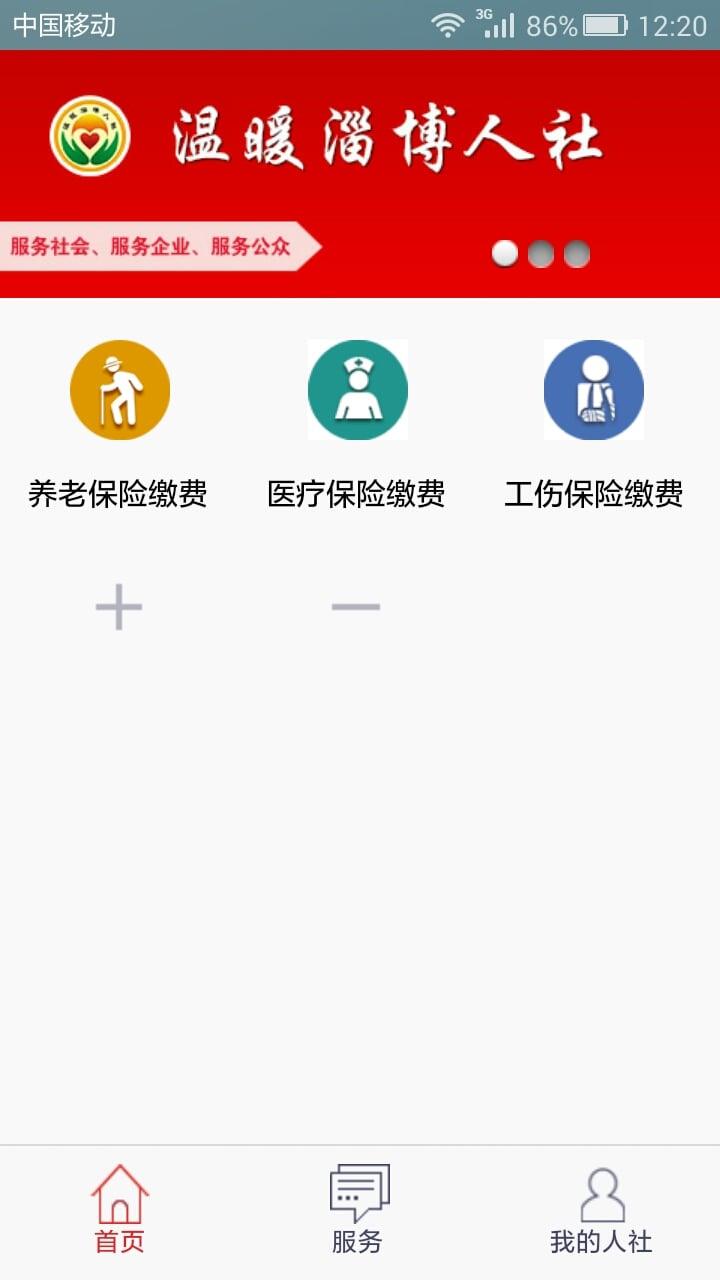 温暖淄博人社截图(1)