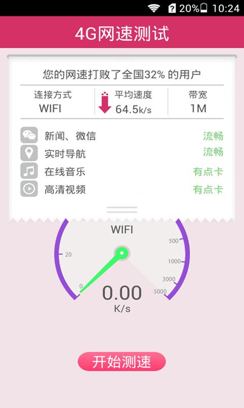 4G网速测试截图(4)
