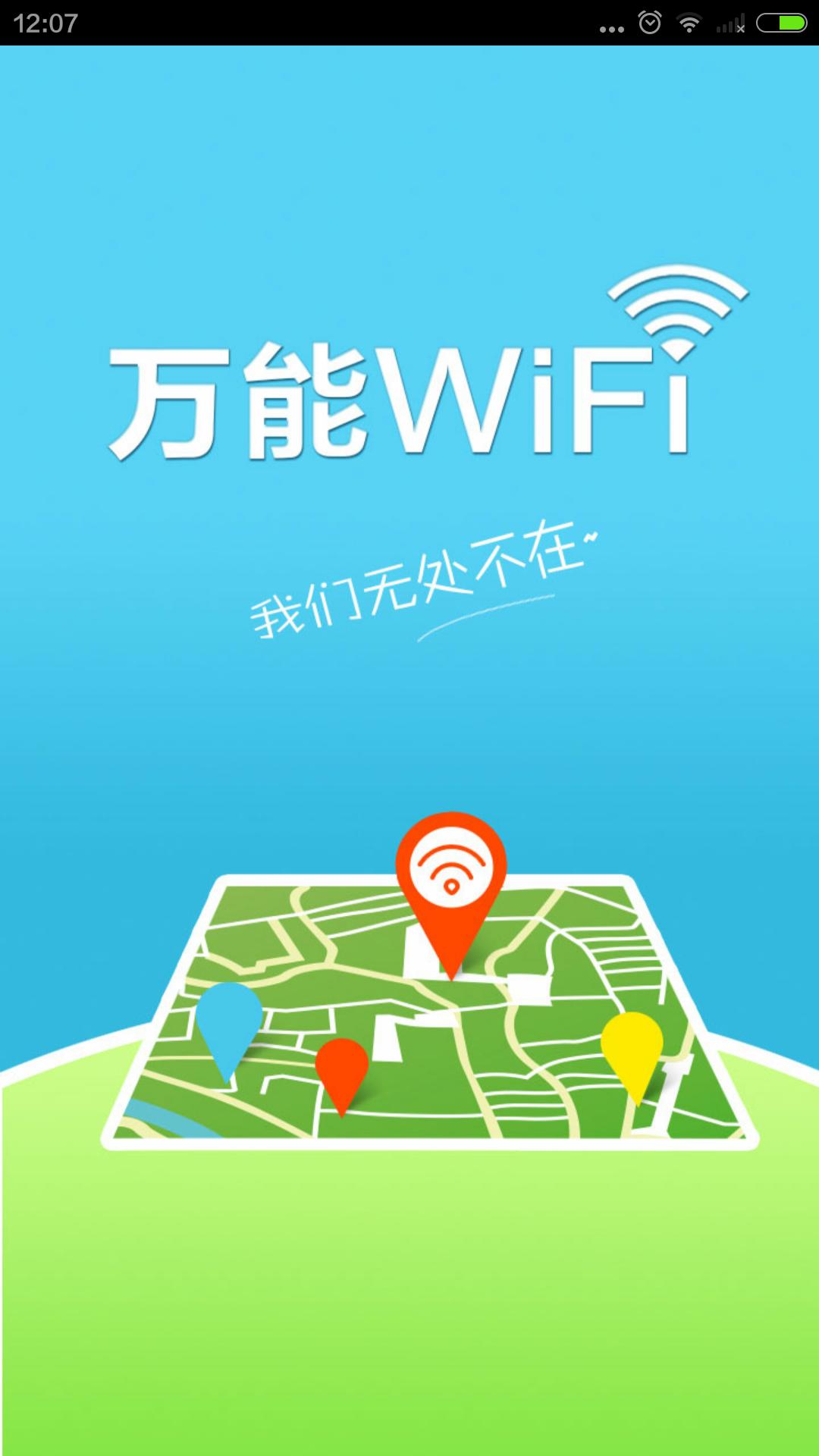 万能WiFi截图(1)