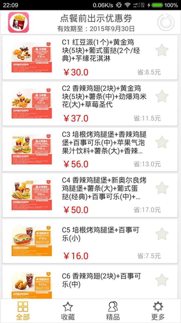 肯德基(KFC)优惠券截图(3)