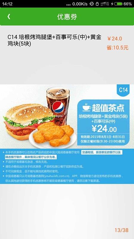 肯德基(KFC)优惠券截图(1)