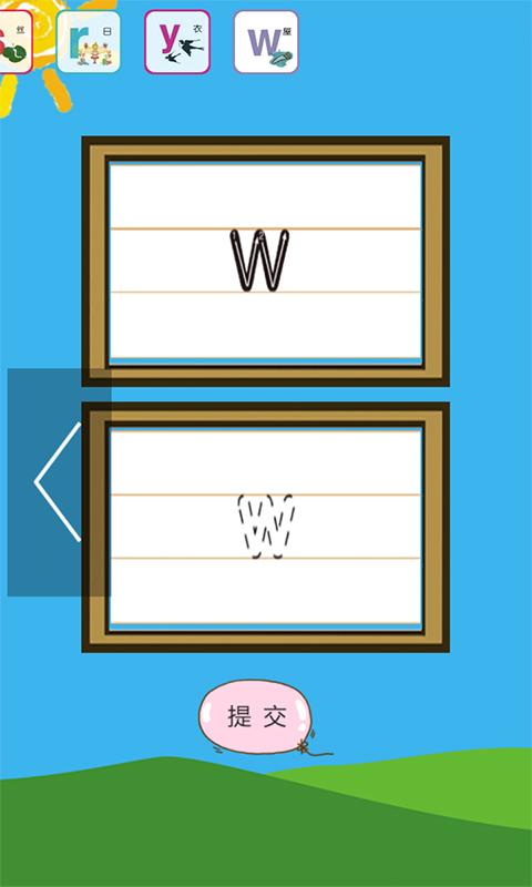 幼儿拼音截图(4)