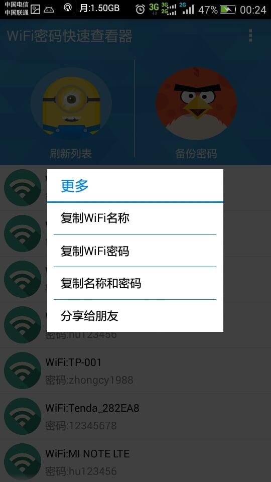 WiFi密码快速查看器截图(3)