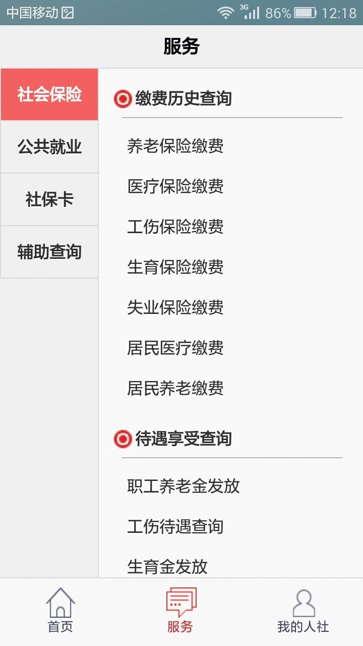 温暖淄博人社截图(3)