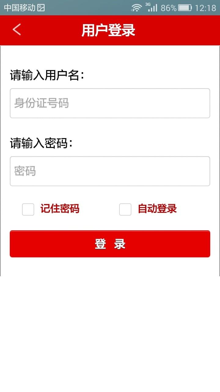 温暖淄博人社截图(5)