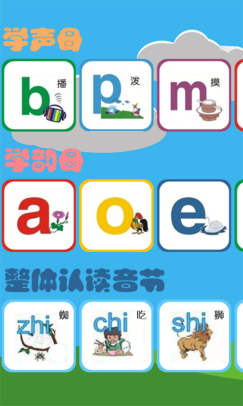 幼儿拼音截图(2)
