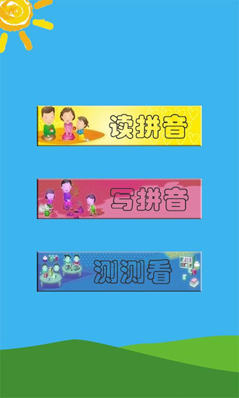 幼儿拼音截图(1)