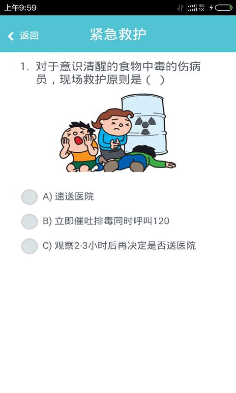 安全教育截图(4)