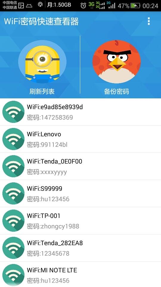 WiFi密码快速查看器截图(2)