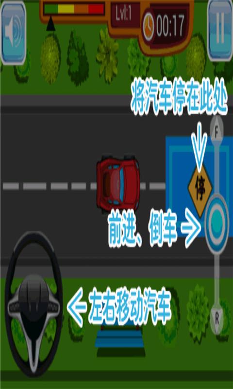 真实模拟驾驶截图(3)
