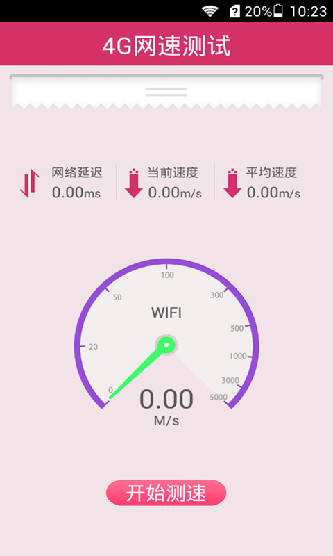 4G网速测试截图(1)