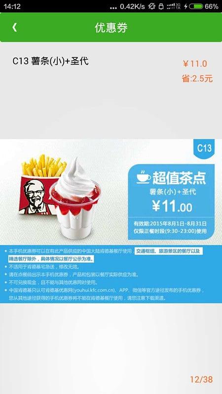 肯德基(KFC)优惠券截图(2)