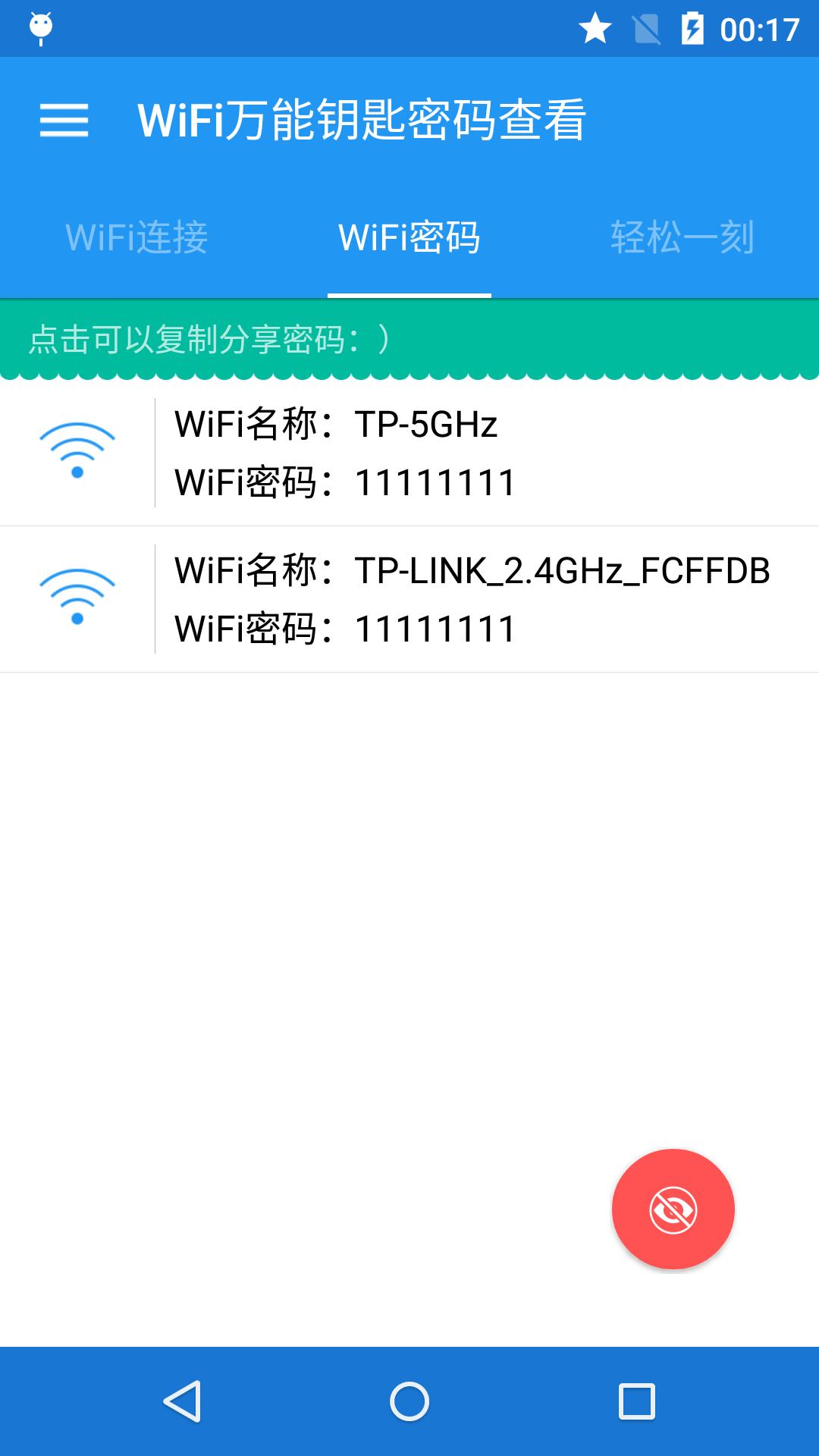 WiFi万能密码查看截图(2)