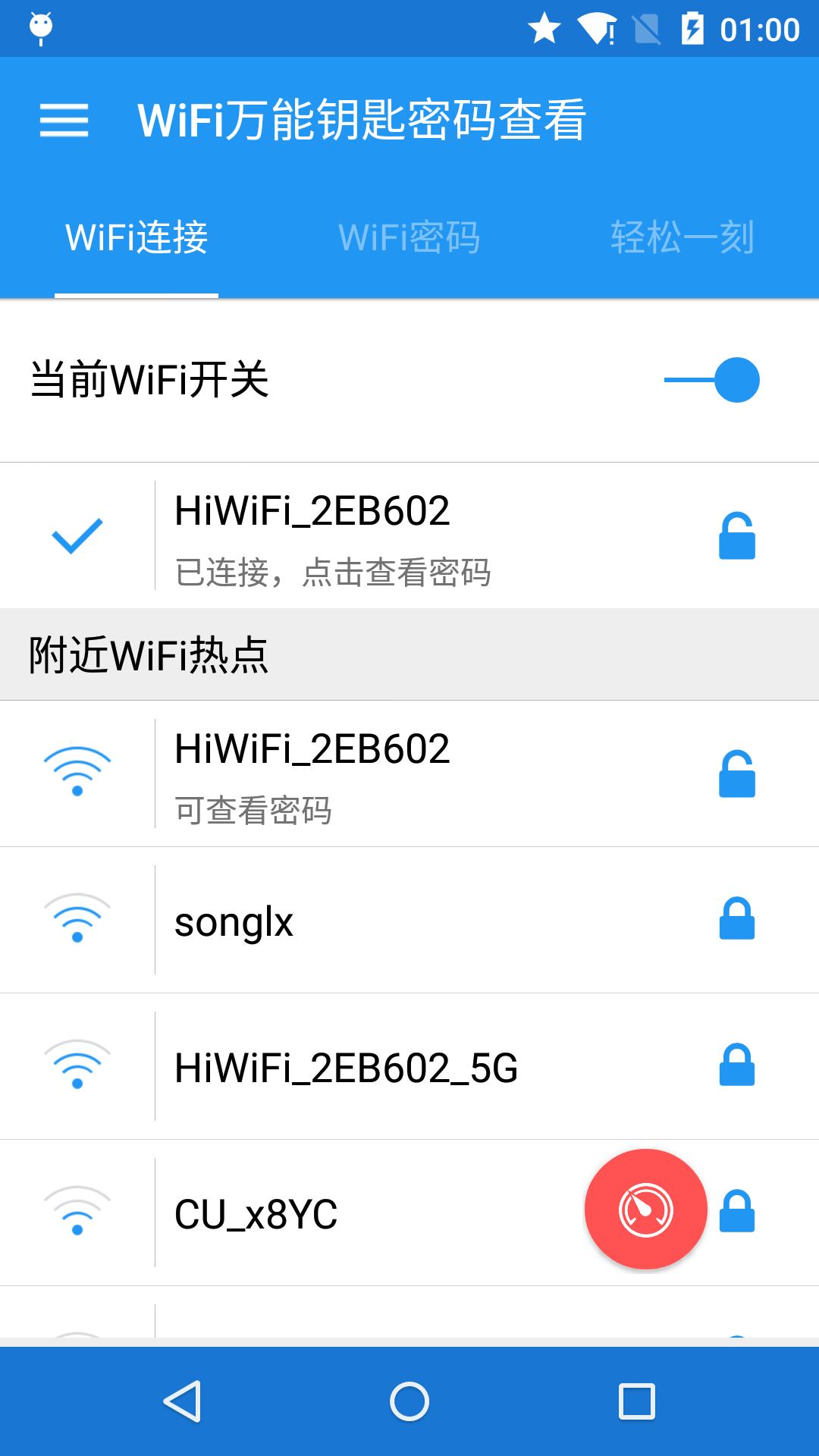 WiFi万能密码查看截图(1)
