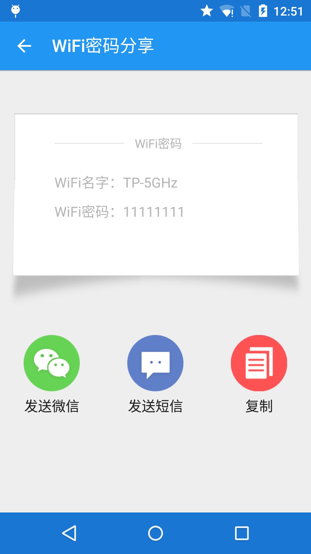 WiFi万能密码查看截图(3)