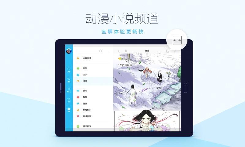 QQ HD mini截图(4)